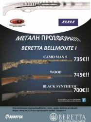 ΠΡΟΣΦΟΡΑ BERETTA BELLMONTE I