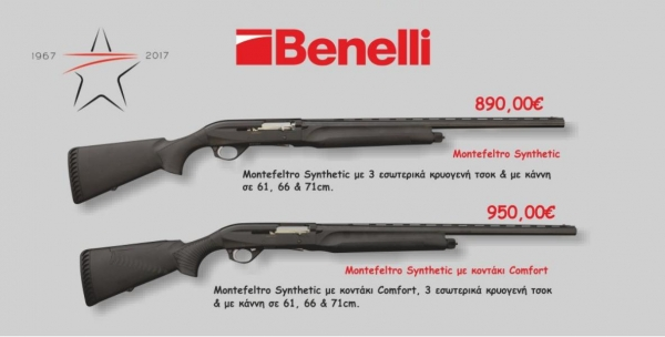 Benelli Montefeltro Synthetic